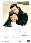 http://astan.files.wordpress.com/2010/05/autumn_in_my_heart_series_film-1.jpg