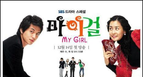 http://astan.files.wordpress.com/2010/05/my_girl-2.jpg