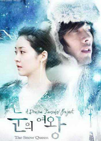http://astan.files.wordpress.com/2010/05/snow_queen_series_asian_korea-1.jpg