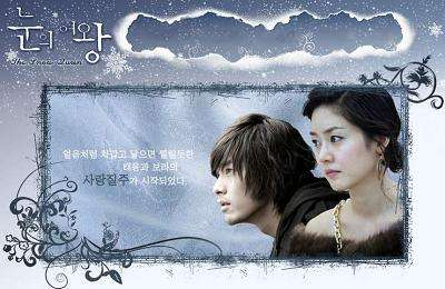 http://astan.files.wordpress.com/2010/05/snow_queen_series_asian_korea-4.jpg